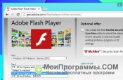 Adobe Flash Player для Opera скриншот 3