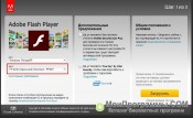 Adobe Flash Player для Opera скриншот 4