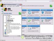 AVG скриншот 3