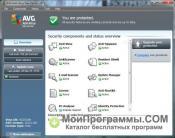 AVG 2013 скриншот 1