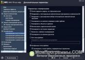 AVG AntiVirus Free скриншот 3