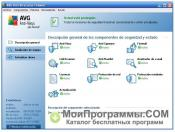 Скриншот AVG Antivirus Plus Firewall