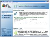 AVG Antivirus Plus Firewall скриншот 3