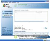 AVG Antivirus Plus Firewall скриншот 4