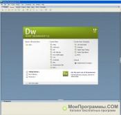 Macromedia Dreamweaver скриншот 1