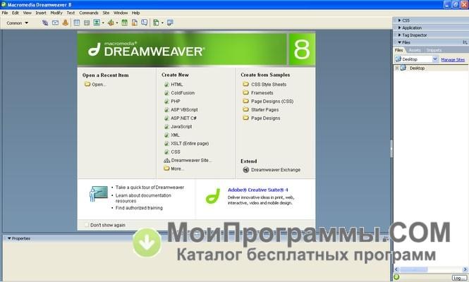 Macromedia Dreamweaver 8 скачать бесплатно русская версия