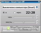 SM Timer скриншот 2
