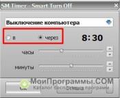 SM Timer скриншот 3