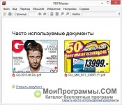 PDFMaster скриншот 4