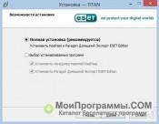 Скриншот ESET NOD32 Titan