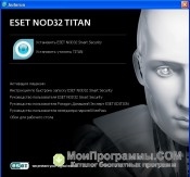 ESET NOD32 Titan скриншот 4