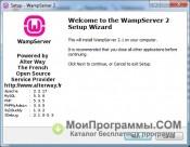 WampServer скриншот 2