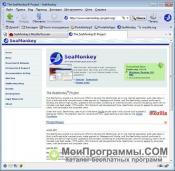 SeaMonkey для Linux скриншот 1