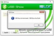 USB Show скриншот 1