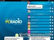 PC RADIO скриншот 1