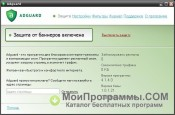Adguard скриншот 4