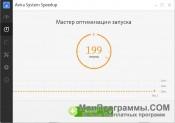 Скриншот Avira System Speedup