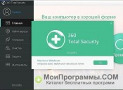 360 Total Security скриншот 3