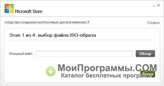 windows 7 usb dvd download tool скачать