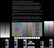 Atrise Lutcurve скриншот 2
