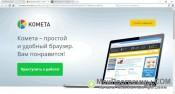 Скриншот КОМЕТА браузер