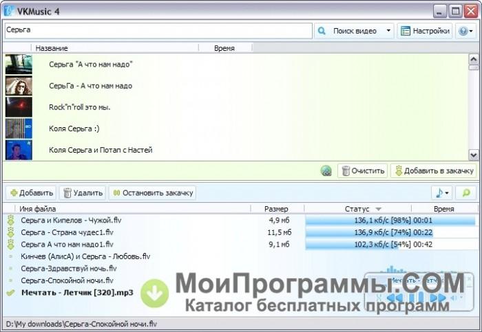VKMUSIC 4.72 СКАЧАТЬ БЕСПЛАТНО