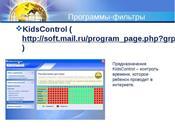 KidsControl скриншот 3