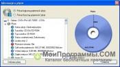 CDBurnerXP скриншот 3