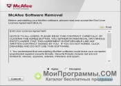 McAfee Consumer Product Removal Tool скриншот 2