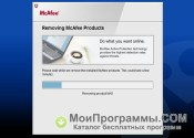 McAfee Consumer Product Removal Tool скриншот 3
