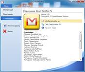 Gmail Notifier Pro скриншот 3