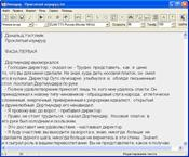 Demagog скриншот 3