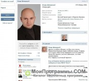 ВКонтакте скриншот 2