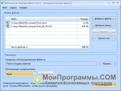 NXPowerLite скриншот 3