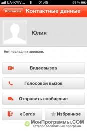Скриншот Tango