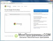 Google Chrome Beta скриншот 4