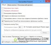 Power8 скриншот 2