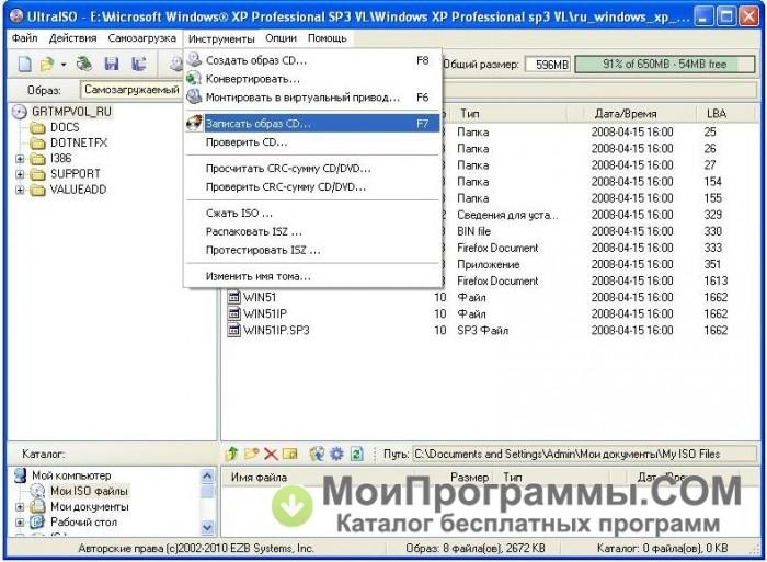 Скачать бесплатно UltraISO 9 RUS + ключ + portable