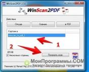 WinScan2PDF скриншот 2