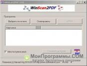 WinScan2PDF скриншот 3