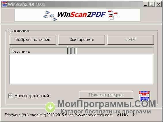 winscan2pdf скачать официальный