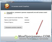 avast! EasyPass скриншот 1