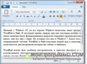 Скриншот Wordpad
