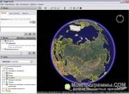 Google Earth Pro скриншот 4